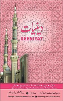 Deeniyat Women 1st Year U - E poster