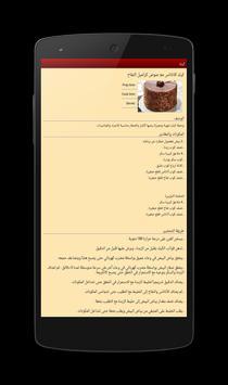 كيك apk screenshot