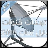تردد قنوات نايل سات 2016 icon