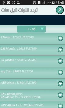 تردد قنوات نايل سات 2016 apk screenshot