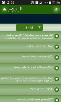 أفكار و مشاريع مربحة 2016 apk screenshot