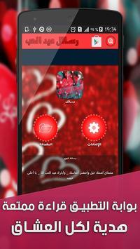 رسائل عيد الحب جديدة apk screenshot