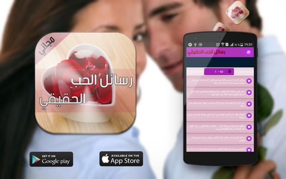 رسائل الحب الحقيقي 2016 apk screenshot