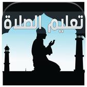 تعليم الصلاة والوضوء بدون نت icon