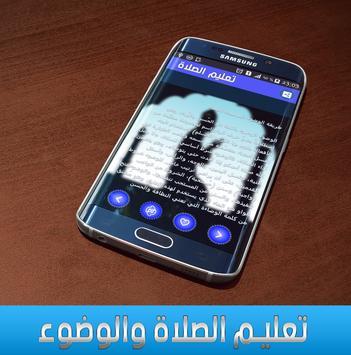 تعليم الصلاة والوضوء بدون نت apk screenshot
