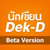 นักเขียน Dek-D icon