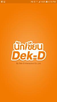 นักเขียน Dek-D poster