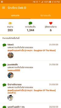 นักเขียน Dek-D apk screenshot