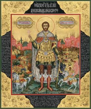 Святой князь Александр Невский poster