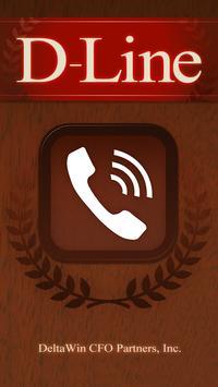 D-Line 申込不要!国内・国際通話料金が安くなる! apk screenshot