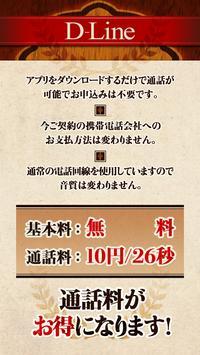 D-Line 申込不要!国内・国際通話料金が安くなる! poster