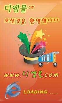 디엠몰 poster