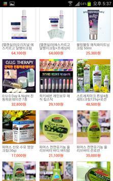 디엠몰 apk screenshot