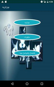 بورتريه poster