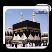 Hajj and Kurbani- এর ইতিহাস icon