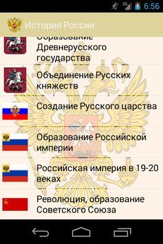 История России poster