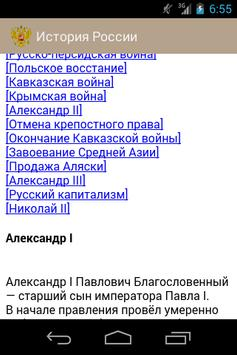 История России apk screenshot