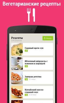 Вегетарианские рецепты poster