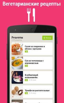 Вегетарианские рецепты apk screenshot
