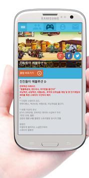 게임브릿지 apk screenshot