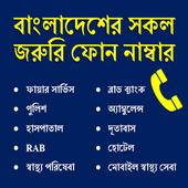 Bangladesh Emergency Number icon