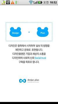 디자인플랜 ( DesignPlan ) poster