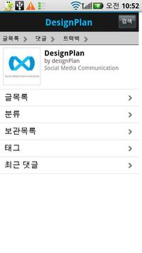 디자인플랜 ( DesignPlan ) apk screenshot