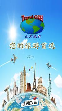 Travel GSH poster