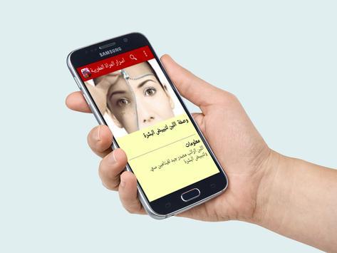 طرق وسر جمال المراة المغربية apk screenshot