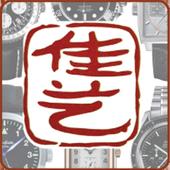 Jia Yi Watch & Photo icon