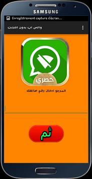 إسترجاع رسائل واتسب prank apk screenshot