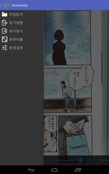 The Viewer(만화책뷰어) apk screenshot