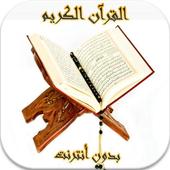 القرآن الكريم بدون أنترنت icon