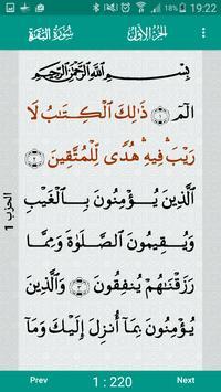 القرآن الكريم بدون أنترنت apk screenshot