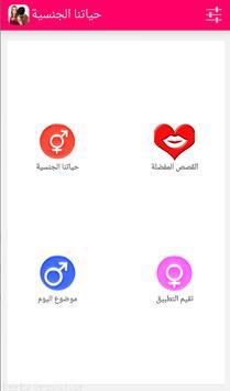 حياتنا الجنسية poster