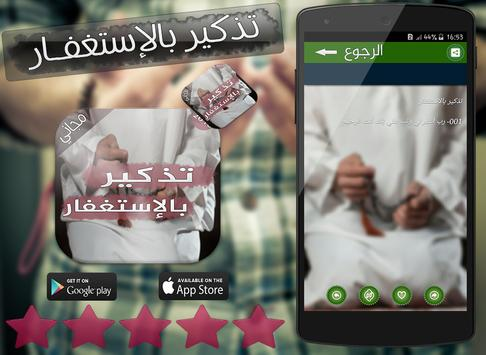 تذكير بالاستغفار 📿 apk screenshot