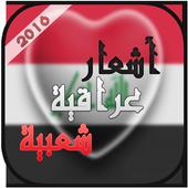 أشعار عراقية شعبية 2017 icon