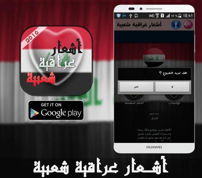 أشعار عراقية شعبية 2017 apk screenshot