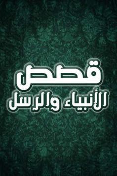 قصص الانبياء والرسل poster