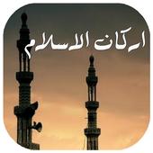 اركان الاسلام icon