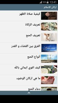 اركان الاسلام apk screenshot