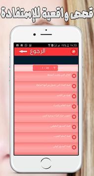 قصص واقعية للإستفادة 2017 apk screenshot