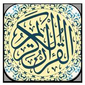 قران كريم مطابق للمصحق الورقي icon