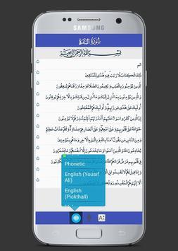 قران كريم مطابق للمصحق الورقي apk screenshot