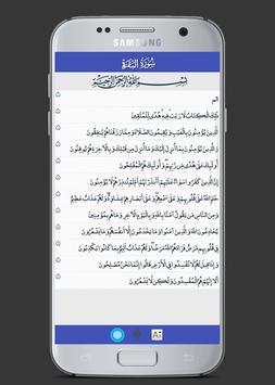 قران كريم مطابق للمصحق الورقي poster