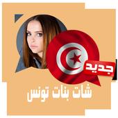 شات بنات تونس joke icon