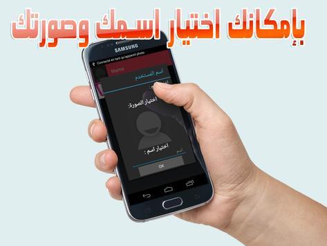 شات بنات تونس joke apk screenshot