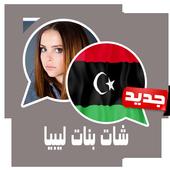 شات بنات ليبيا joke icon
