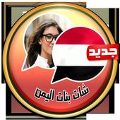 شات بنات اليمن prank icon