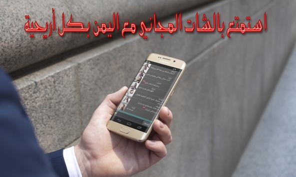 شات بنات اليمن prank apk screenshot